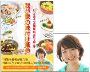 サイエンスクッキング,レシピのいらない料理術,木村万紀子