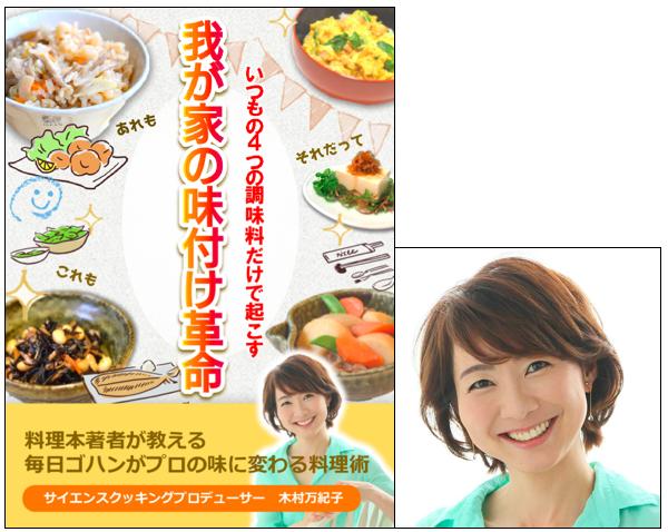 前代未聞!お料理講座で月商400万円到達した電子書籍