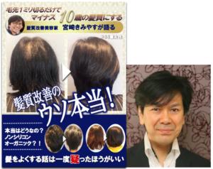 ヘアートランスフォーム,髪質改善,宮崎きみやす