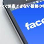 facebookで集客できない投稿の特徴。