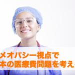 ホメオパシー視点で日本の医療費問題を考える。