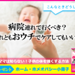 【無料】ホメオパシー体験談小冊子プレゼント