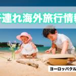 子連れ海外旅行クルーズ日記