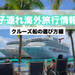 元客船クルーが教える子連れ海外旅行クルーズ編 船の選び方