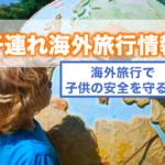 元客船クルーが教える子連れ海外旅行クルーズ編 子供の安全を守る!