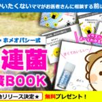 ★事前登録で無料プレゼント★溶連菌対策BOOK