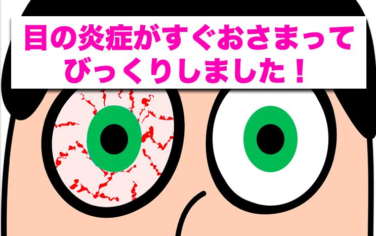 目の炎症がすぐおさまってびっくりしました!