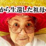 結核から生還した祖母の話。