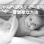 赤ちゃんへレメディーを与える一番簡単な方法