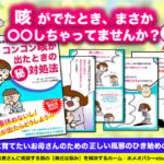 【無料プレゼント】風邪のひき始めの正しい対処法