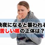 毎晩夜になると襲われる、苦しい咳の正体は?