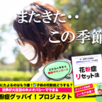 【無料進呈】ホメオパシー花粉症リセット法