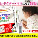 【無料】漫画で読む!ホメオパシー子育てのはじめかた