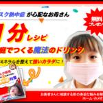 マスク熱中症を乗り切る!熱中症対策BOOKプレゼント