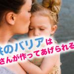 子供のバリアはお母さんが作ってあげられる!