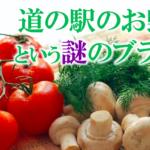 道の駅のお野菜という謎のブランド