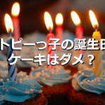 アトピーっ子の誕生日、ケーキはダメ?