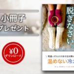 温めない冷え対策「その靴下脱ぎなさい」★無料ダウンロード