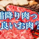 霜降り肉って良いお肉?