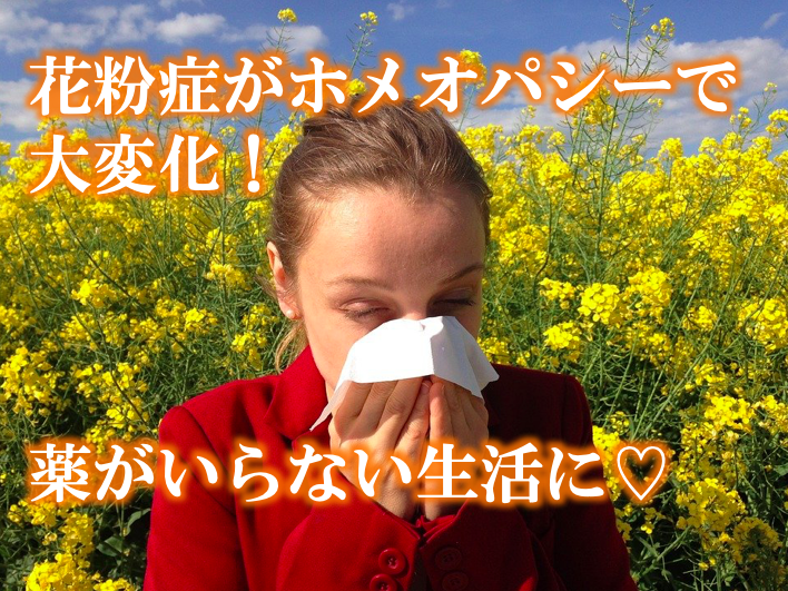 花粉症がホメオパシーで大変化!薬がいらない生活に♡