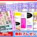 【最新版無料プレゼント】高額商品でも売り込みなしの電子書籍プロモーション