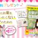 【無料小冊子】お薬いらずの花粉症ケア