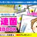無料プレゼント★溶連菌対策BOOK
