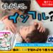 【無料プレゼント】インフルなんて怖くない!