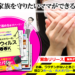 【無料】新型ウィルスBOOK