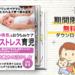 無料ダウンロード★ゼロストレス育児