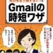 【無料電子書籍】起業したのにパソコンが苦手やったらすぐ読んでや~!『知らなきゃ損する!Gmailの時短ワザ』