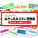 【期間限定】クリック率がUPする「お申し込みボタン30」プレゼント!