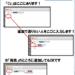 Gmailで複数名とやり取りをする方法